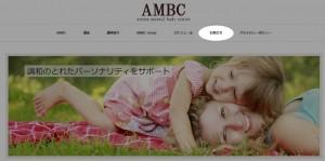 FireShot Capture 126 - AMBC I アロマを使いメンタルと身体を整えるという事から始まり、活動をしております - http___ambc.site_