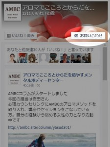 FireShot Capture 124 - AMBC I アロマを使いメンタルと身体を整えるという事から始まり、活動をしております - http___ambc.site_