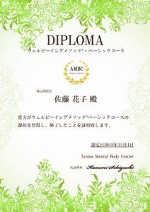 DIPLOMA-ベーシック