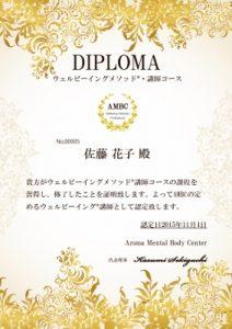 DIPLOMA-講師